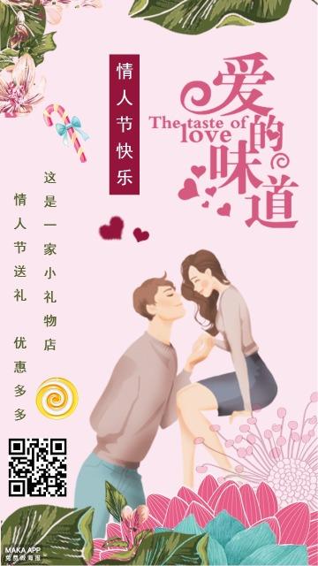 粉色浪漫简约文艺520情人节促销优惠海报