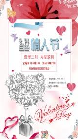 手绘唯美清新粉色3.14白色情人节产品促销活动海报