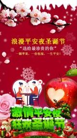 浪漫平安夜圣诞节海报