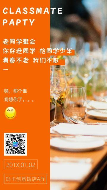 同学聚会扁平简约橙色个人邀请函海报
