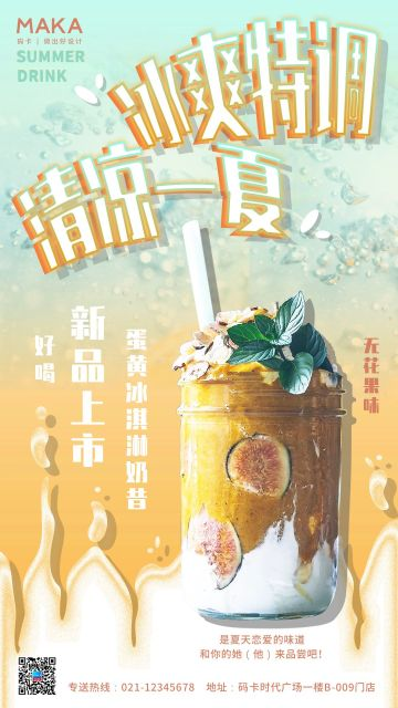 夏日饮品创意海报模版