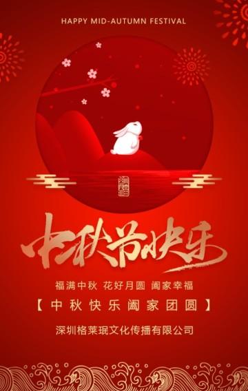 大红中国风中秋节祝福贺卡H5模板