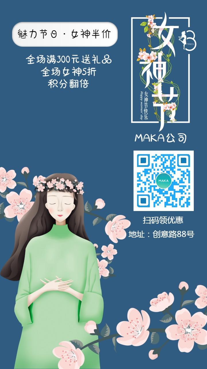 38女王节女神节手绘小清新唯美风浪漫店铺活动促销