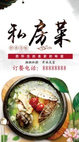 私房菜私厨店铺促销宣传推广