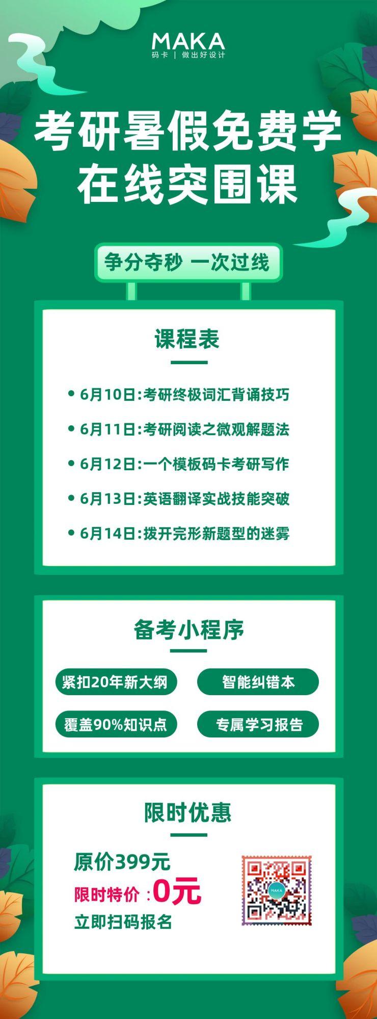 绿色扁平简约风教育行业考研培训班暑期招生宣传推广长图模板