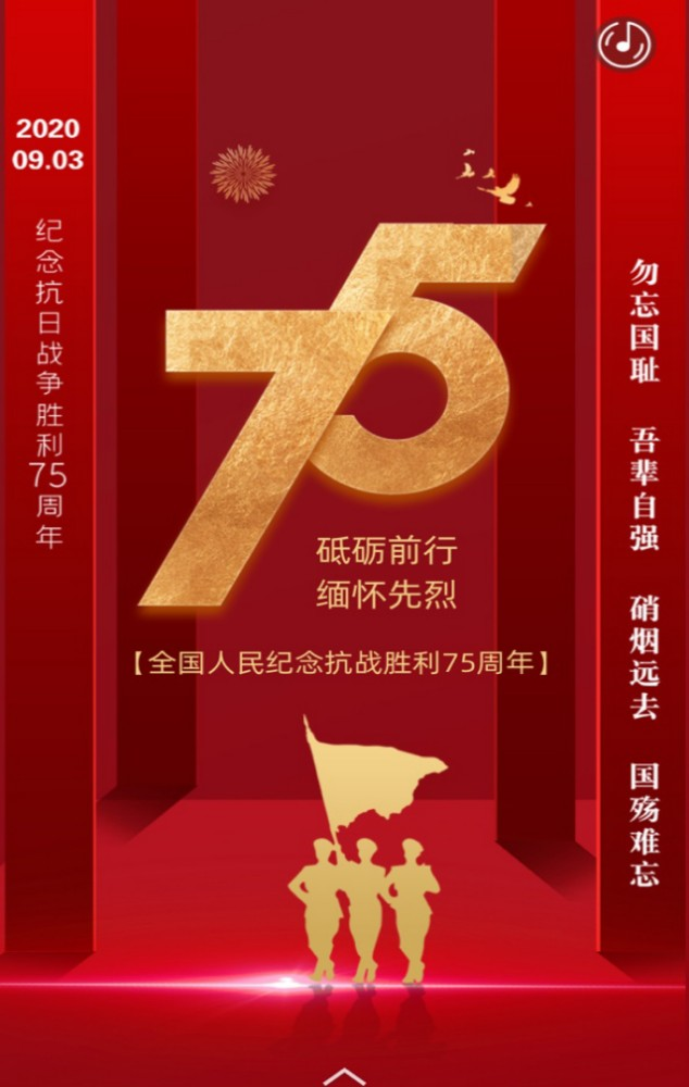 红色酷炫纪念抗战胜利75周年推广H5模板