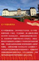 红色简约医院红十字公益慈善宣传/医院推广/医院活动宣传促销通用H5