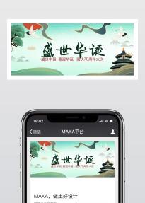 绿色简约中国风设计风格国庆节建国70周年祝贺宣传微信公众号大图