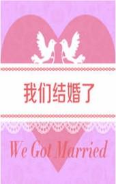【我们结婚了】婚礼邀请函