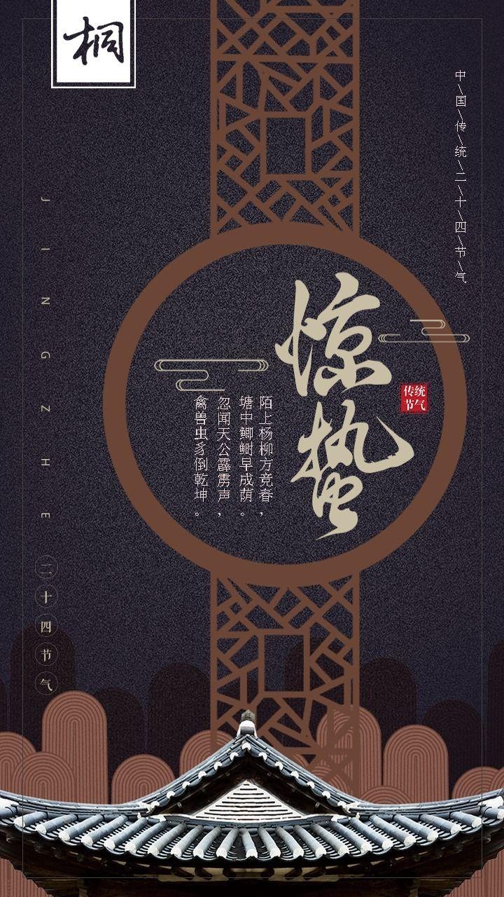 惊蛰中国风简约大气节气海报