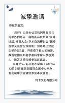 白色水墨中国风山水会议邀请函翻页H5