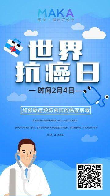 蓝色清新世界抗癌日公益宣传手机海报