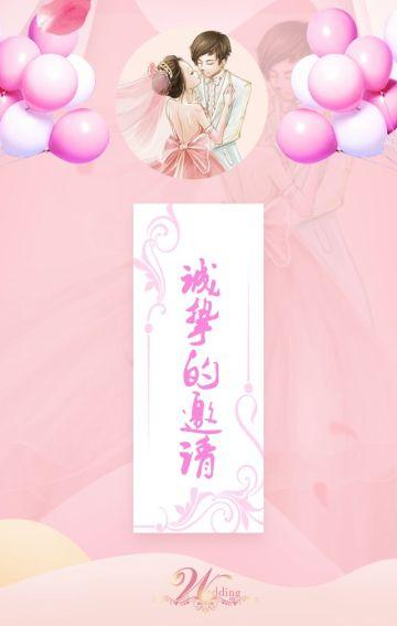 粉色浪漫花瓣动态婚礼请帖