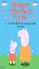 母亲节 小猪佩奇创意宣传海报