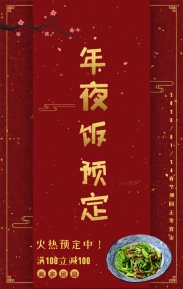 春节聚餐公司年饭聚会家庭团圆年夜饭预定