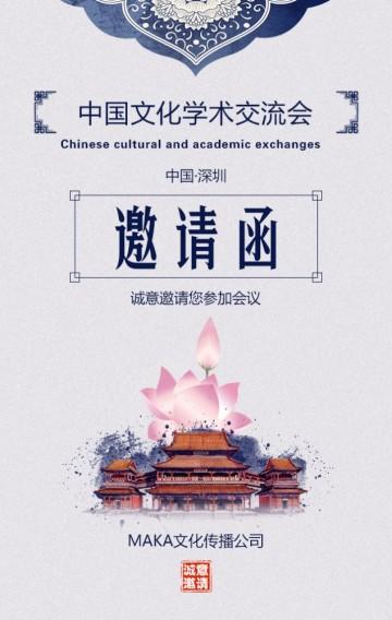 复古中国风商务峰会展会论坛会议邀请函企业宣传H5