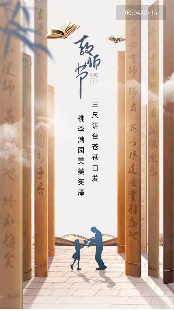 棕色中国风温馨教师节祝福老师视频模板