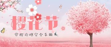 卡通手绘风浪漫樱花节赏花游推广主题活动公众号通用封面大图