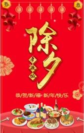 喜庆春节家宴/公司企业尾牙宴/年终聚餐订餐/年味食足/年夜饭预订