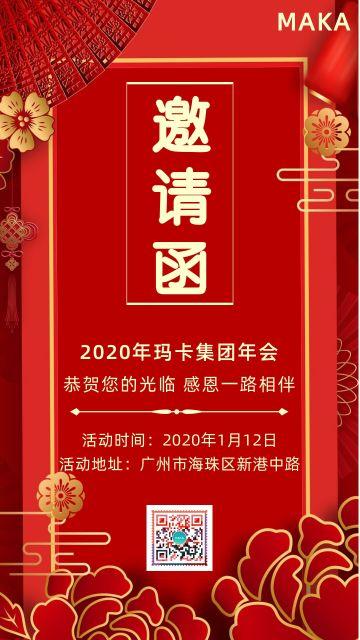 红色喜庆中国风企业公司年会邀请函手机海报