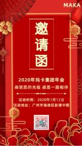 红色喜庆中国风企业公司年会活动答谢会峰会发布会会议生日周年庆商家促销邀请函海报