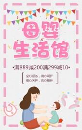 母婴生活馆母婴专场母婴用品清新粉色卡通风促销宣传H5模板