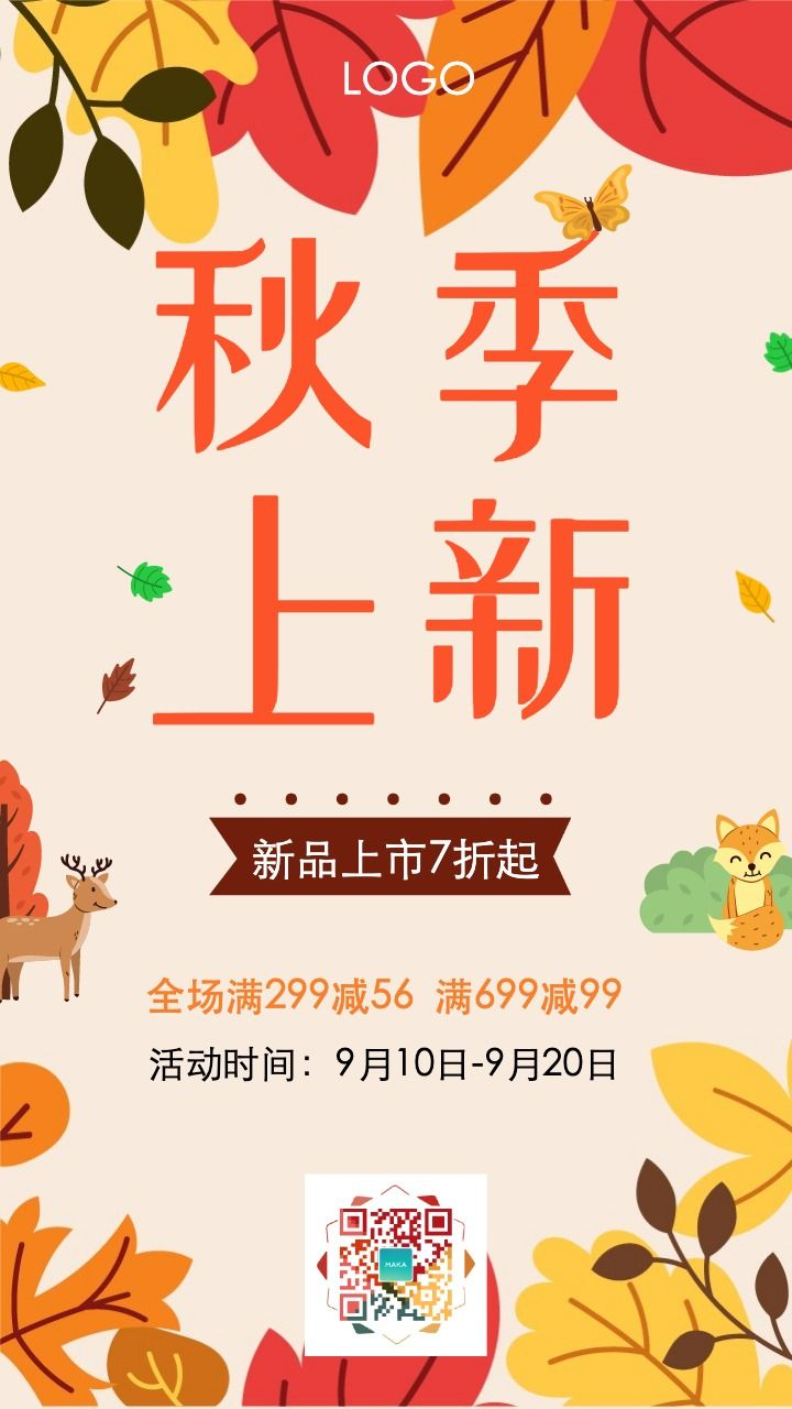 黄色清新秋季新品上市秋季促销上新产品宣传促销海报