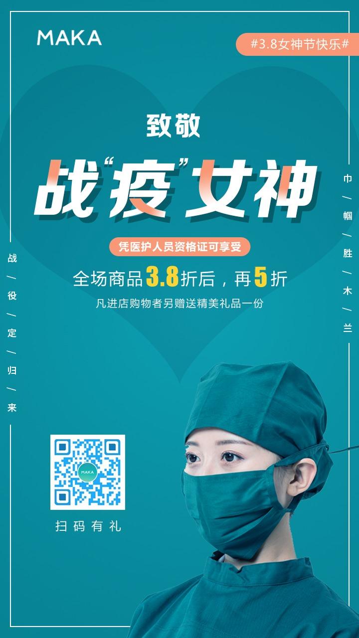 蓝色简约38女神节妇女节致敬战役女英雄节日促销海报