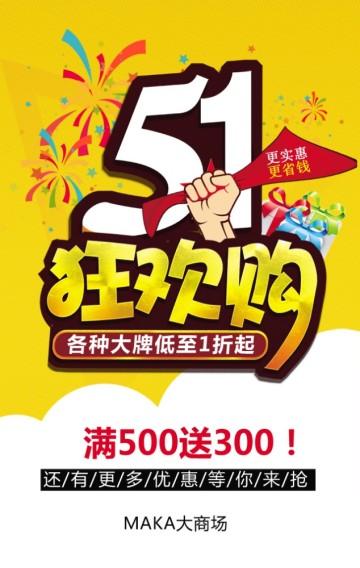 喜庆五一劳动节 商场 超市 店铺 活动 促销 宣传