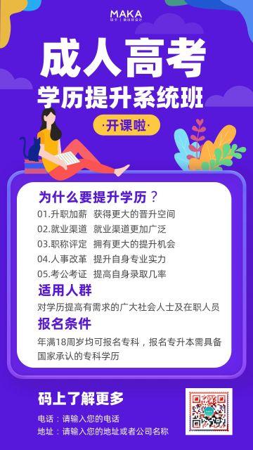 紫色插画风风教育行业成人高考/学历提升培训班招生宣传推广海报