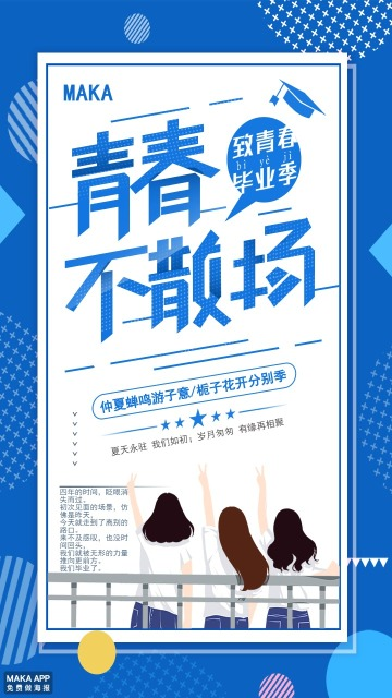 蓝色清新致青春毕业季毕业宣传海报