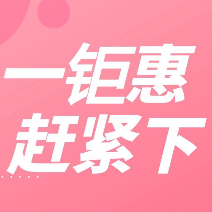 粉色简约风格五一劳动节电商大促三宫格