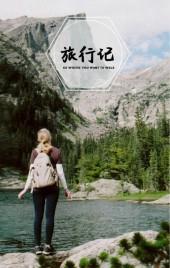 旅行/旅游记录