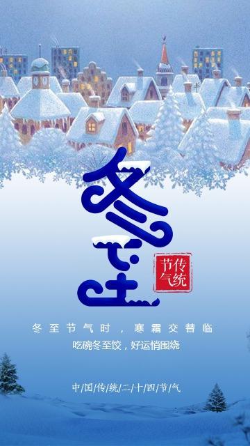 蓝色卡通二十四节气冬至时节日签