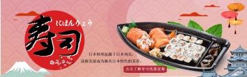 粉色浪漫日本料理寿司美食电商淘宝banner