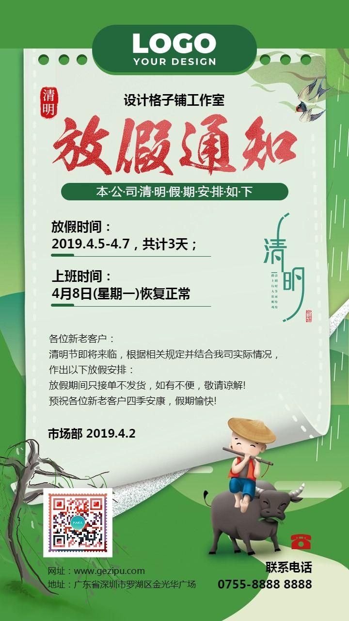 清明节放假通知绿色企业公司通用宣传海报