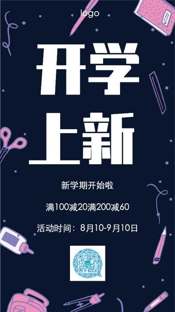 清新简约开学季商家大促销打折推广宣传活动优惠海报模板