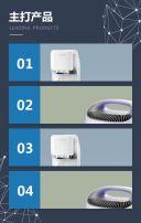 简约大气蓝色商业科技企业宣传推广H5模板