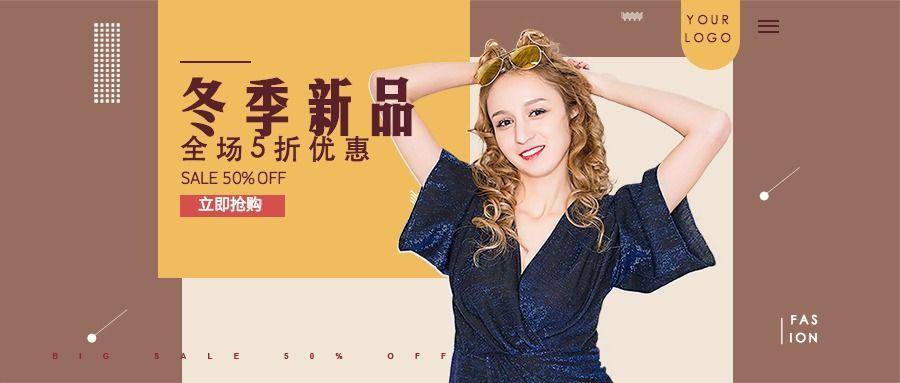 电商欧美风新品上市服装女装新版公众号封面图