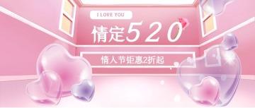 情人节唯美浪漫活动产品促销宣传新版公众号封面图