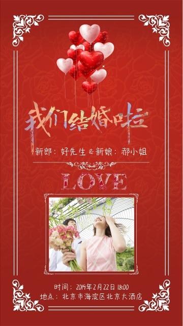 结婚请帖,结婚邀请函,中国风婚礼请帖,邀请函,婚礼,订婚结婚