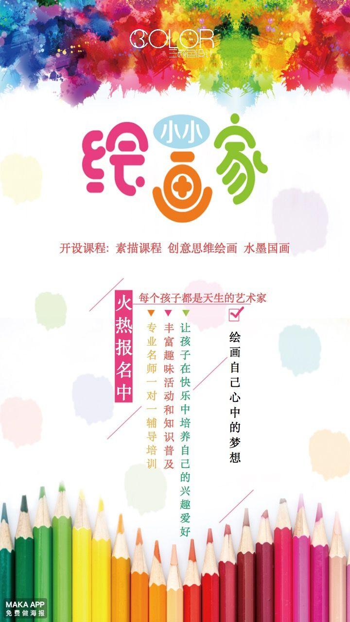 绘画培训招生宣传海报(三颜色设计)
