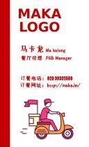 红色卡通餐饮行业外卖餐厅等通用实用名片