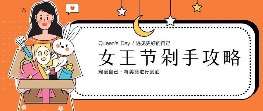 橙色38女王节剁手攻略微信宣传海报