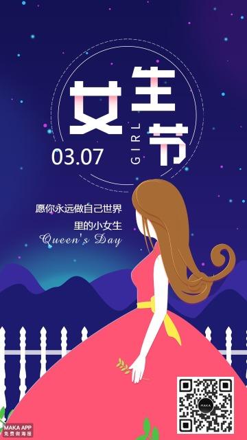 3.7女生唯美节插画风海报