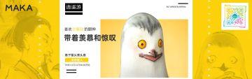 黄色漫画衍生品店铺pc端banner设计