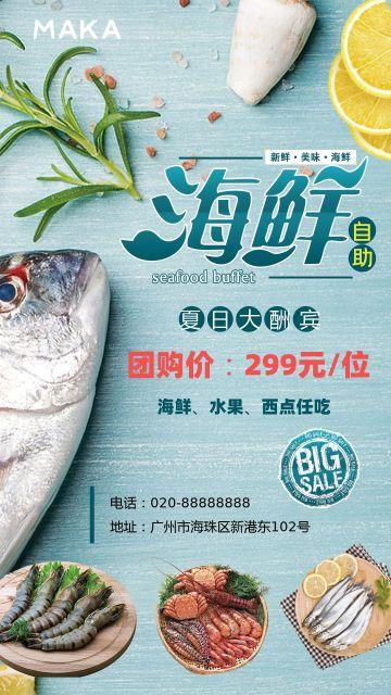 创意中式海鲜自助饭店宣传手机海报