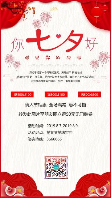 中国风红色七夕情人节海报
