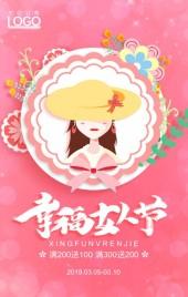 浪漫唯美三八妇女节促销女神节促销活动宣传H5模板