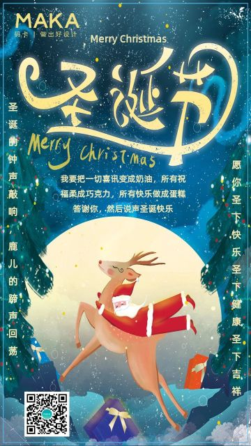 蓝色卡通圣诞节节日祝福宣传手机海报